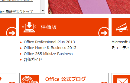 office home and business 2013 試用 版 ダウンロード