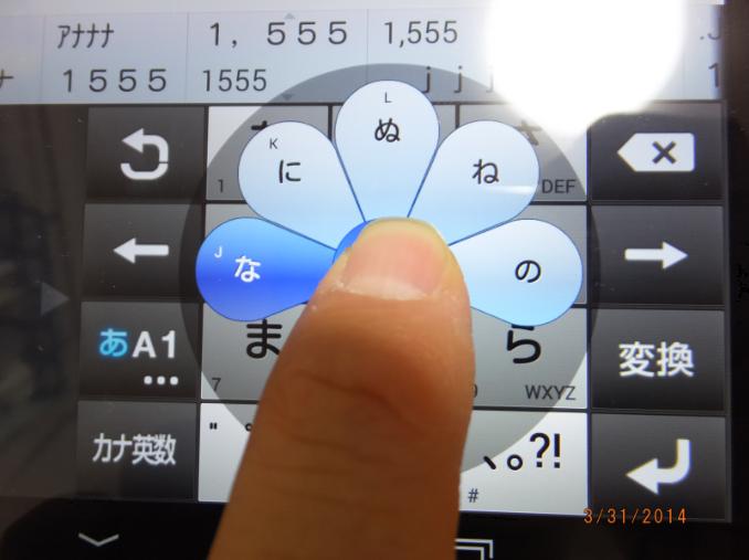 2014-04-01_22h41_52